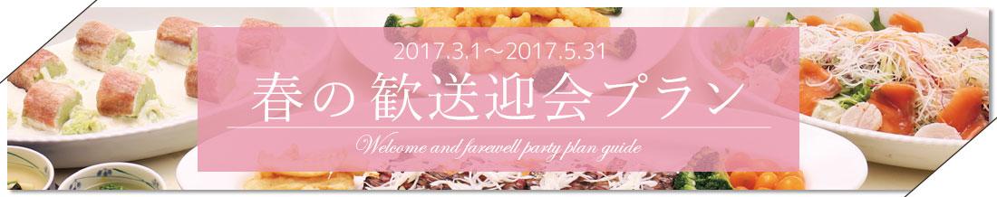 八戸プラザホテル春の歓送迎会プラン